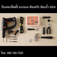 รับเหมาประกอบ ติดตั้ง furniture ชุดครัว ห้องน้ำ ตู้เสื้อผ้า IKEA - อิเกีย