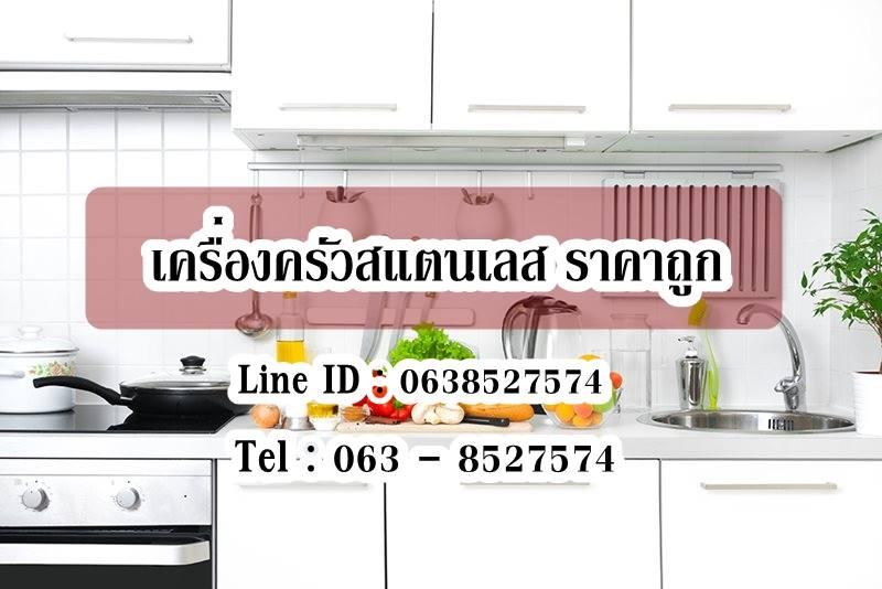 เครื่องครัวสแตนเลส ราคาถูก | 0638527574