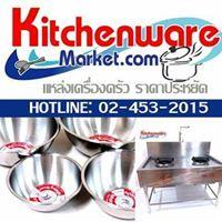 Kitchenwaremarket: แหล่งเครื่องครัว ราคาประหยัด